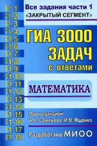 3000 задач ГИА 9 Ященко