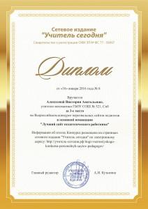 Алексеева В.А. диплом за сайт