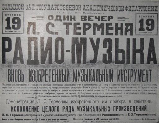 Афиша концерта-демонстрации Термена