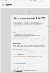 nic-ua-spam
