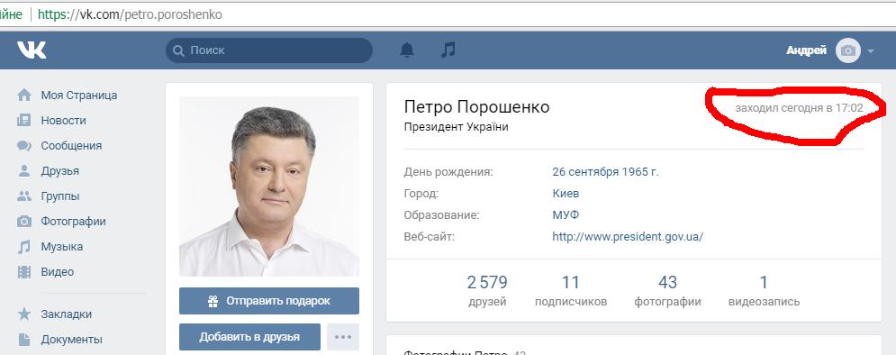 Порошенко в Вконтакте