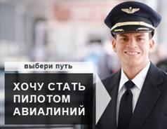 Стань пилотом