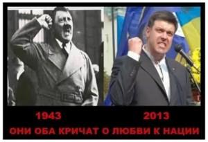 Два фюрера