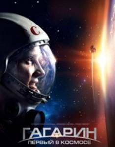 Гагарин фильм