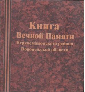 книга вечной памяти