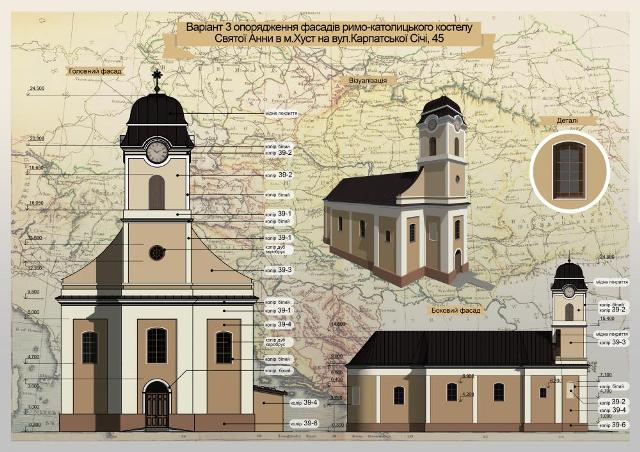 Римо-католицька церква_лист4