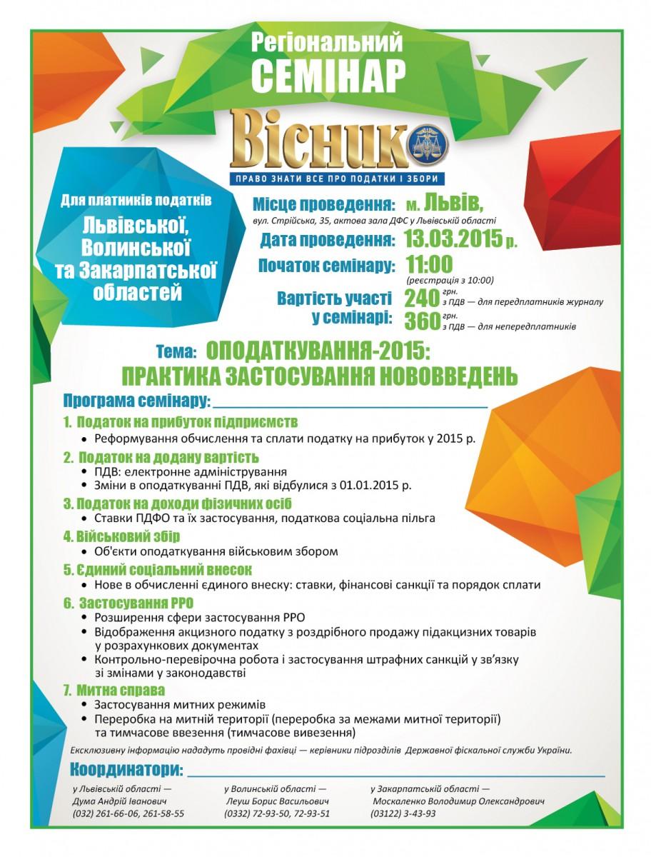 Seminar_Lviv_Visnuk