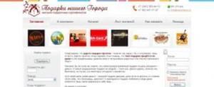 podarki_sertifikaty