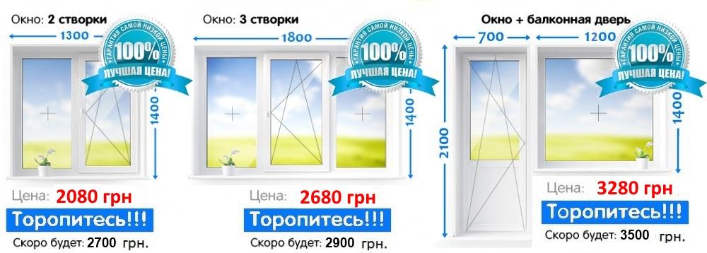 okna_ceny_4