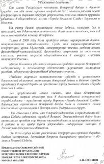 подписьЕфимова