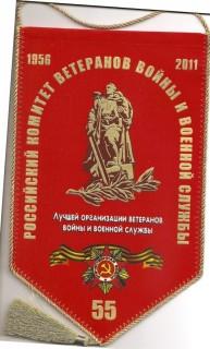 вымпелЛучВетерОгран