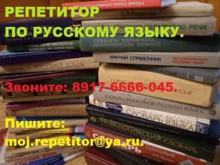 Сочинение. Репетитор. Тел. 8917-6666-045