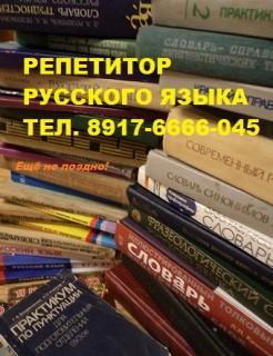 Репетитор русского языка. Еще не поздно подготовиться к ЕГЭ!