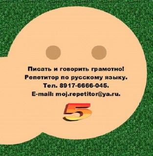 репетитор русского языка грамотно писать говорить