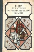Книга для чтения по норганической химии. - 45 руб.