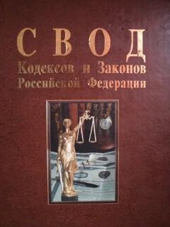 Свод кодексов и законов Российской Федерации - 500 руб.