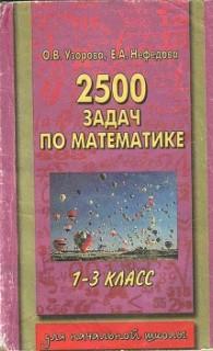 2500 задач по математике. 1-3 класс