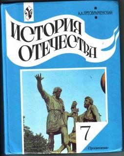 История Отечества. 7 класс