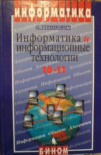 Информатика и информационные технологии (Угринович). 10-11 класс
