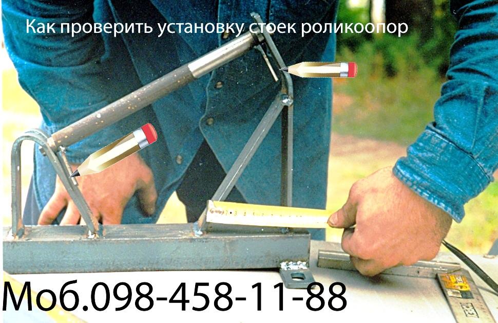 Проверка установки стоек роликоопоры