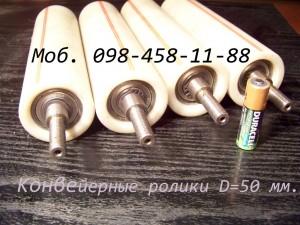 Конвейерные ролики D=50 мм., подшипник 80202