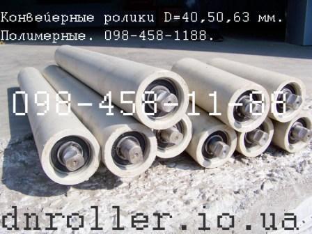 Конвейерные ролики D=63 мм. Подшипник 80204, вал 20 мм, нагрузка 300 кг
