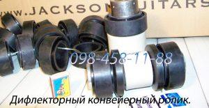 Конвейерные ролики, футеровка резина+полимер