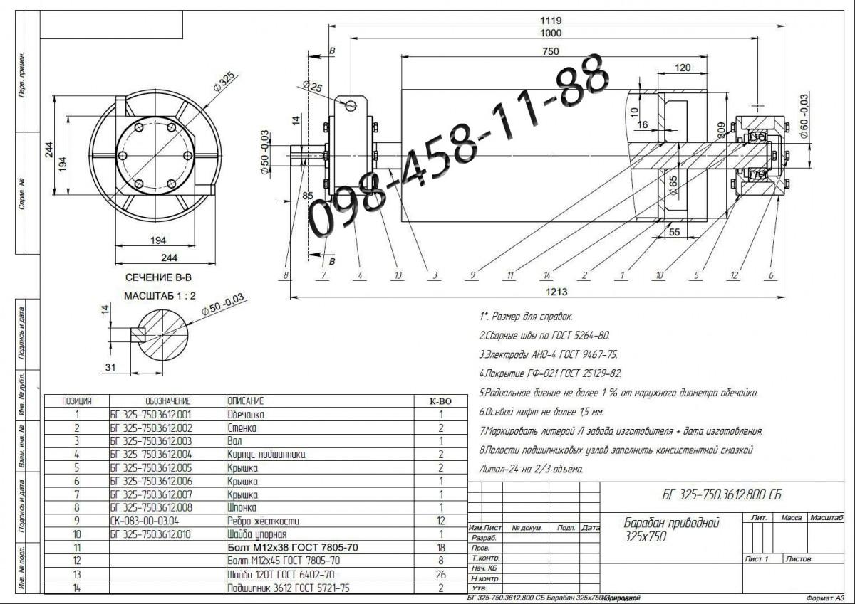 Параметры приводных барабанов конвейеров шнековый транспортер инструкция
