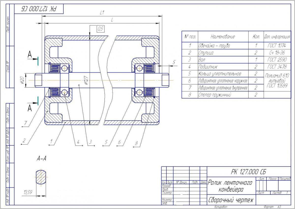 Ролики для рольгангов чертежи не работает датчик температуры фольксваген транспортер т4