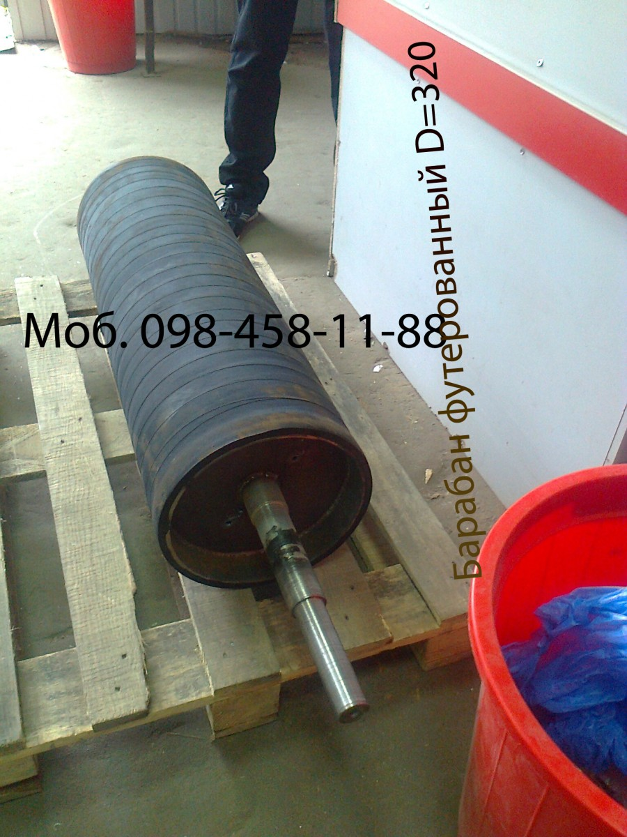 Барабан приводной футерованный D=320 мм., Длина 950 мм.