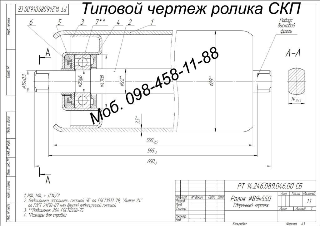 Ролик 89 СКП d