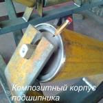 Композитный корпус подшипника ролика конвейерного.